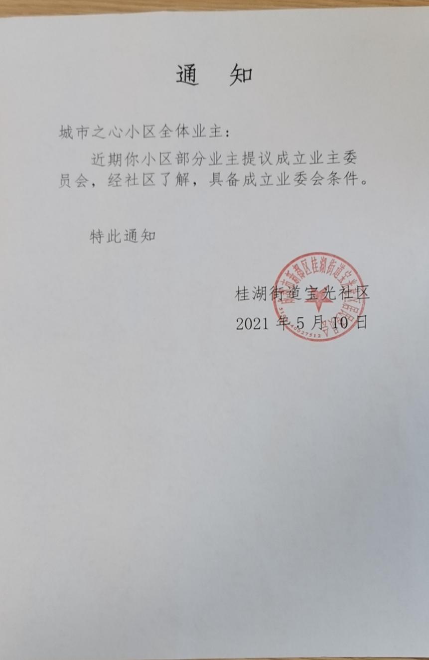 【业委会】2021.5.10桂湖街道宝光社区出《通知》告全体城市之心业主 新都区业主委员会-第2张