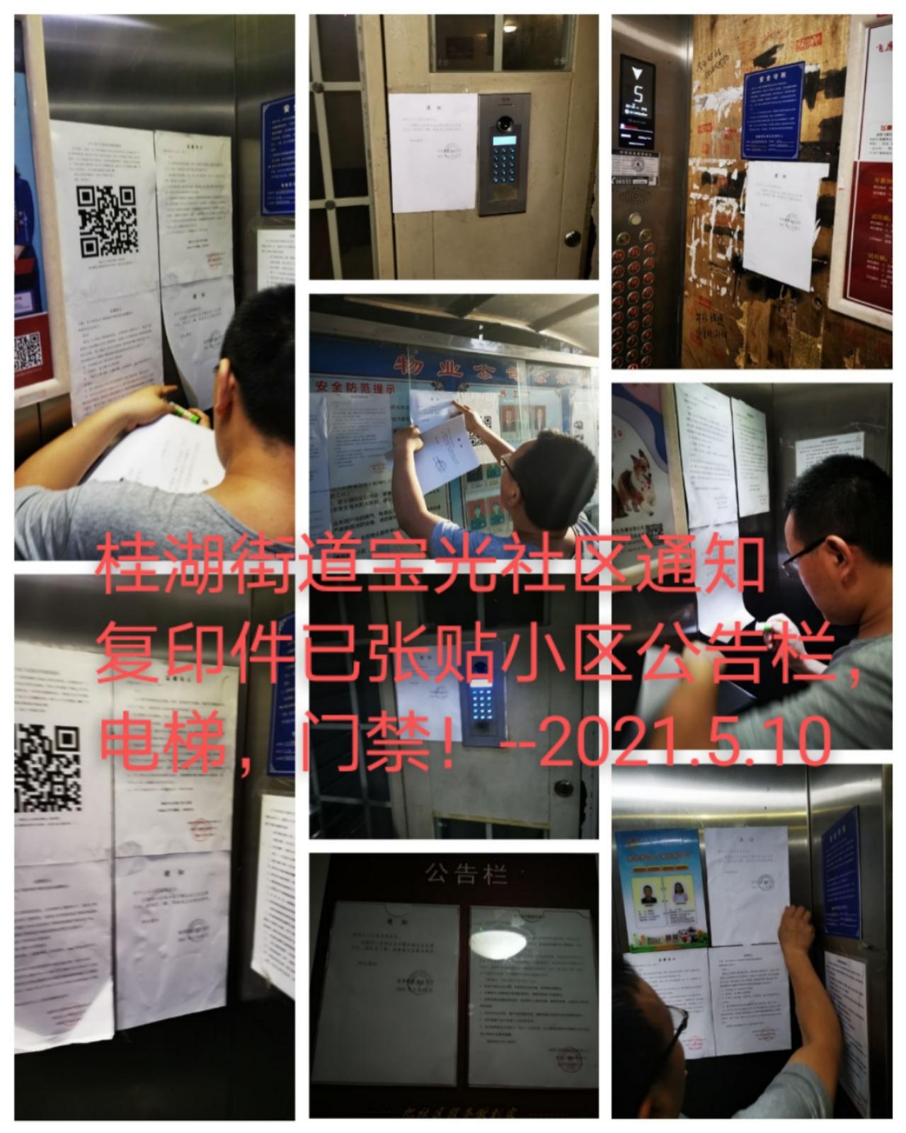 【业委会】2021.5.10桂湖街道宝光社区出《通知》告全体城市之心业主 新都区业主委员会-第3张