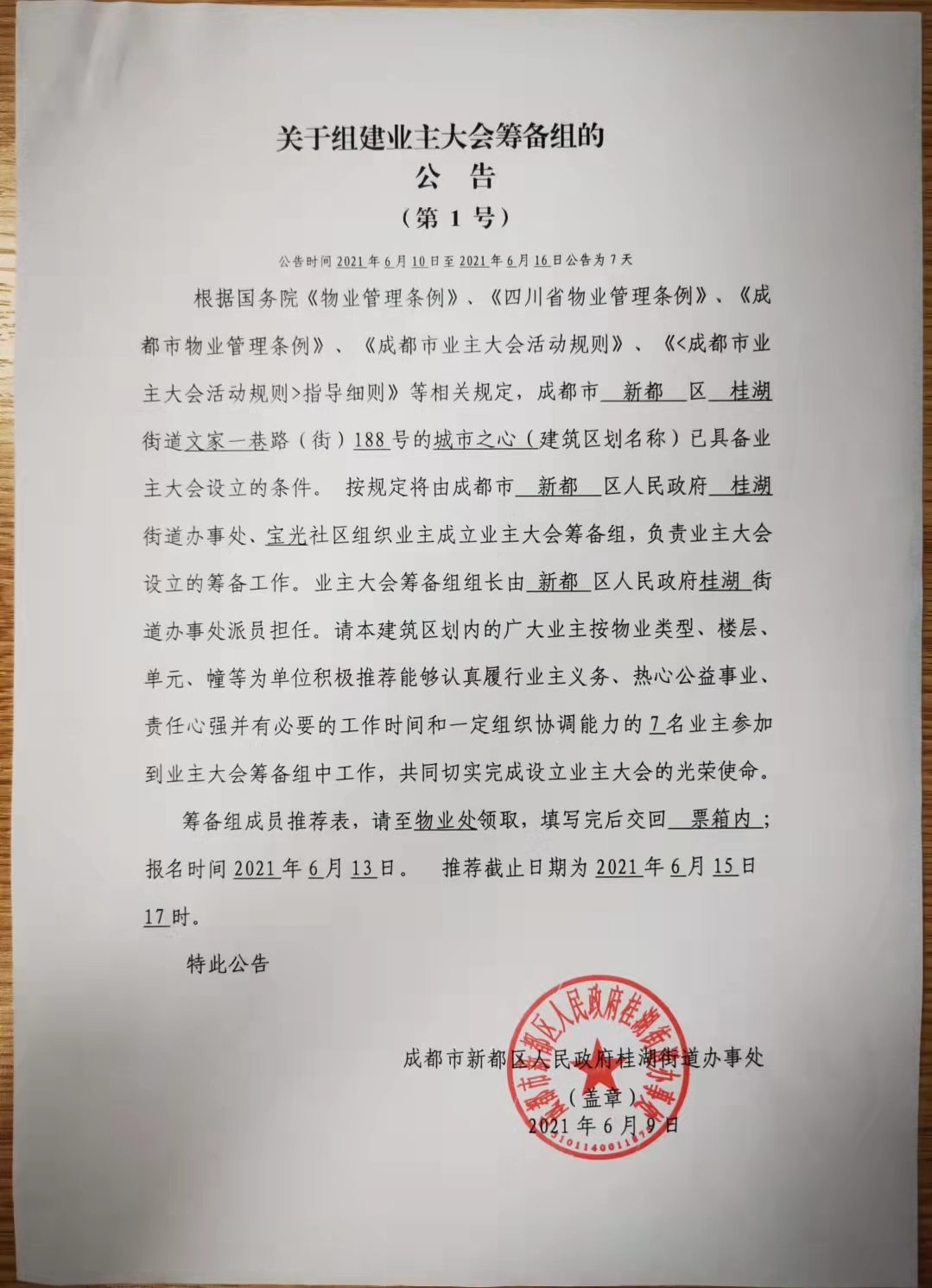 【业委会】2021.6.9桂湖街道宝光社区出《1号公告》公示7天推荐票3天 新都区业主委员会-第2张