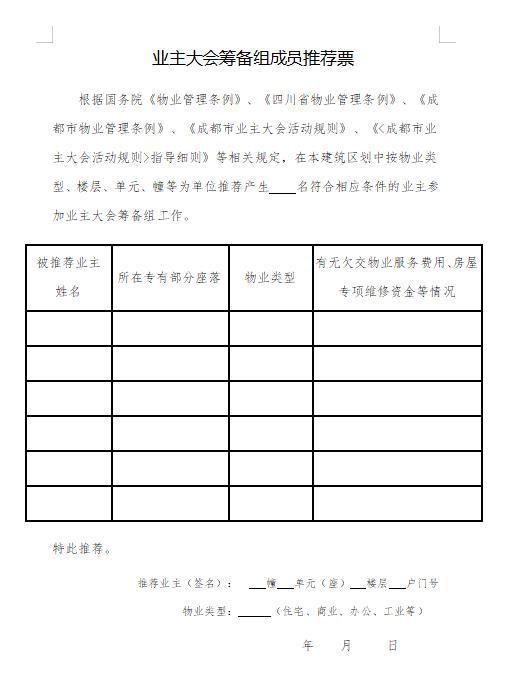【业委会】2021.6.9桂湖街道宝光社区出《1号公告》公示7天推荐票3天 新都区业主委员会-第3张