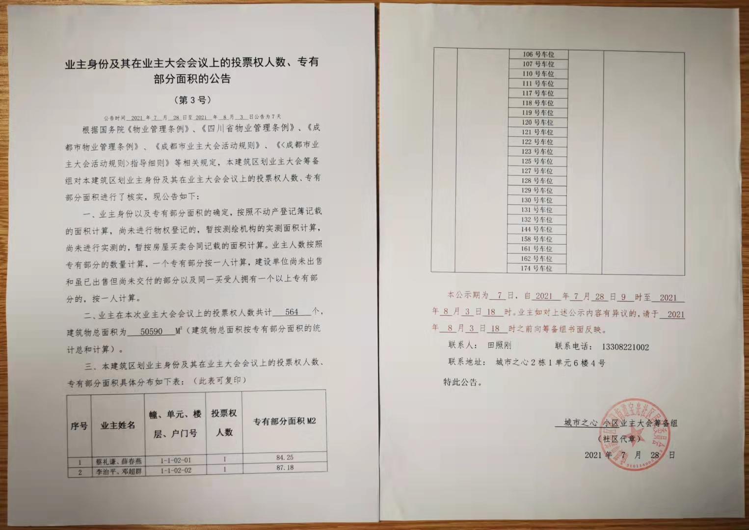 【业委会】2021.7.28宝光社区公告(第3号)公示7天 新都区业主委员会-第3张